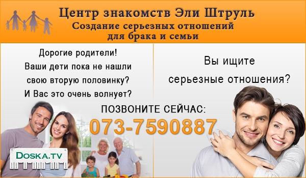 знакомств центра услуги